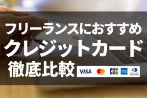 フリーランスが選んだクレジットカードのおすすめポイントをまとめ!