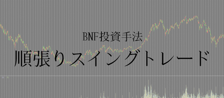 BNF 順張りスイングトレード