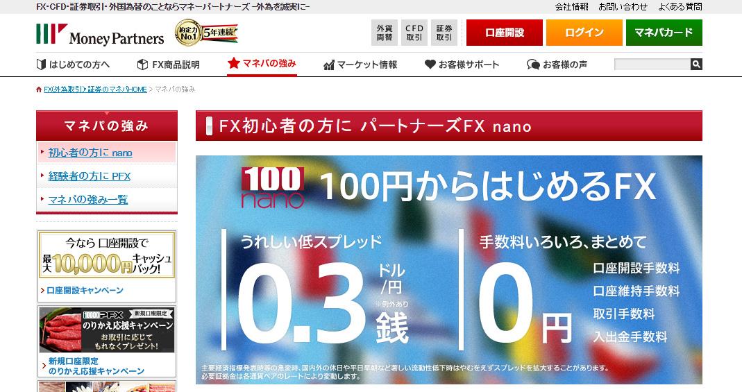 manepa100