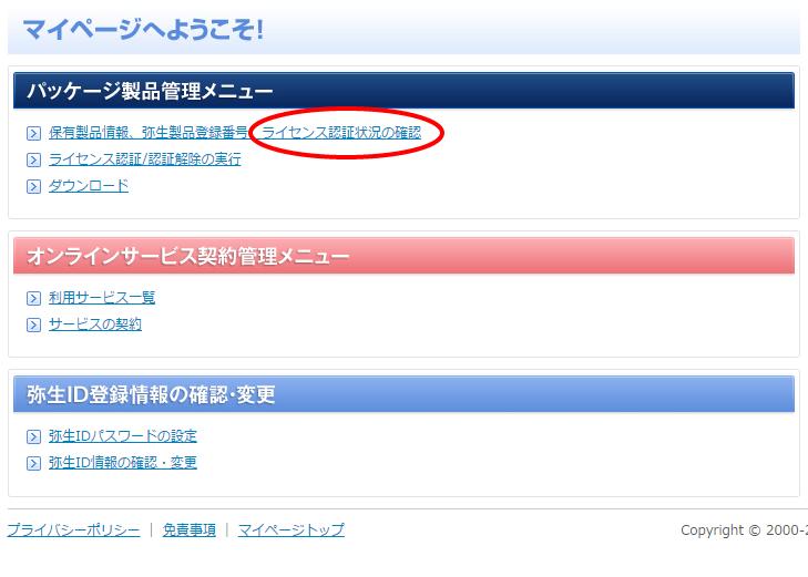 yayoi_license1