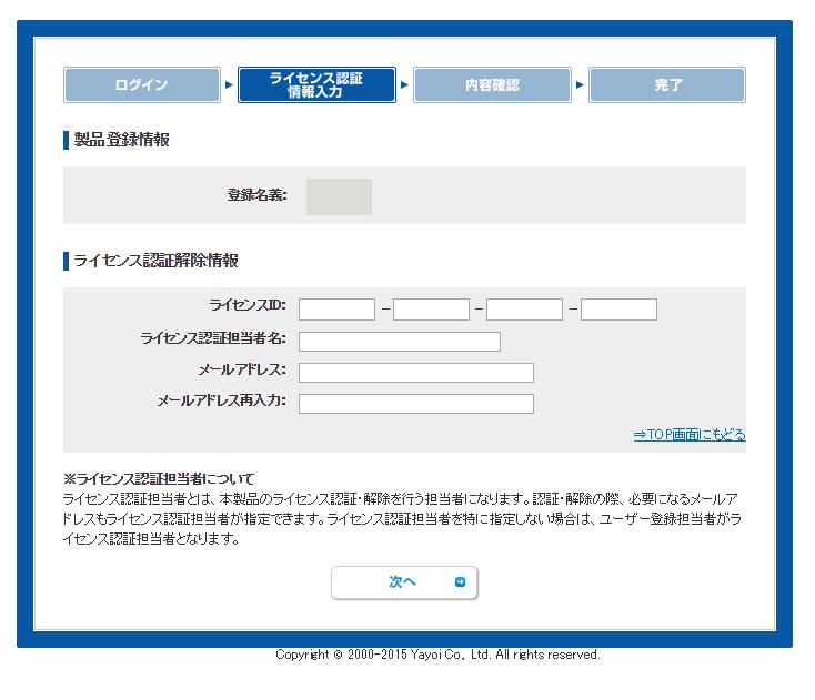 yayoi_license2