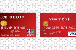 楽天銀行デビットカード(VISA)と(JCB)の比較してみたまとめ!