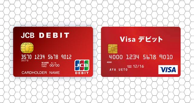 visa-debit-jcb-debit
