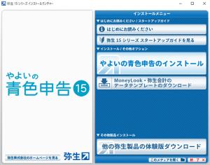 yayoi_versionup1
