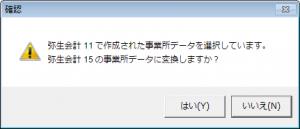 yayoi_versionup2