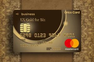 フリーランスの最強ゴールドカードは「EX Gold for Biz」がおすすめの理由