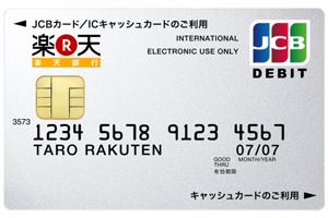 rakutenbank-debitcard