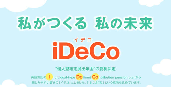 デメリット しか ない Ideco