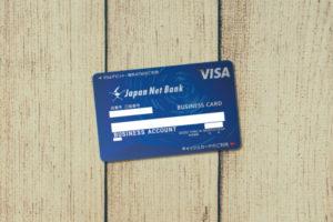 フリーランスの事業用口座でデビットカードが持てるジャパンネット銀行のメリット!