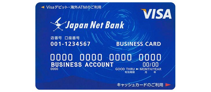 ジャパンネット銀行デビットカード例