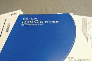 SBI証券の確定拠出年金(iDeCo)申し込み方法から商品配分設定までの流れまとめ!