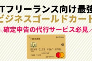テックビズゴールドカードは確定申告や記帳で苦労するフリーランス必見!