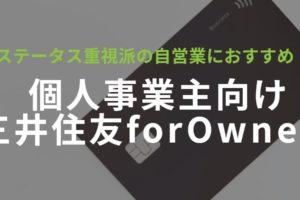 「三井住友ビジネスカード for Owners」はステータス重視派の自営業におすすめクレジットカード!